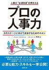 プロの人事力【電子書籍】[ 西尾太 ]