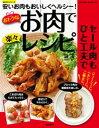 おトクなお肉で楽々レシピ【電子書籍】[ 汲玉 ]