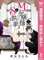 Mお嬢様とS執事 分冊版【期間限定無料】 1