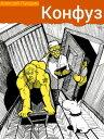 楽天Kobo電子書籍ストアで買える「Конфуз: сборник юмористических рассказовБультик. Конфуз. Пирожки. Старина Маковский. Ты чё【電子書籍】[ Алексей Лукшин ]」の画像です。価格は299円になります。