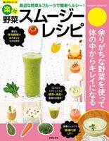 楽々野菜スムージーレシピ
