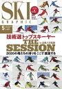 スキーグラフィックNo.491【電子書籍】[ スキーグラフィ...