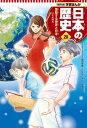 学習まんが 日本の歴史 20 激動する世界と日本【電子書籍】[ たなかじゅん ]