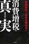 消費増税の真実 「安倍政治」で日本が壊れる!【電子書籍】[ 藤井裕久 ]