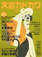 文芸カドカワ 2016年9月号【電子書籍】[ 角川書店 ]