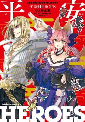 コミック, 青年 FateGrand Order HEROES TYPEMOON