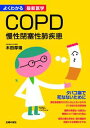 COPD 慢性閉塞性肺疾患(よくわかる最新医学)【電子書籍】[ 木田 厚瑞 ]