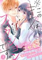 noicomi※このキスはフィクションです。 3巻