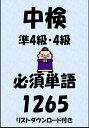 中国語検定試験準4級・4級必須単語1265(リストダウンロード付き)【電子書籍】[ Sam Tanaka ]