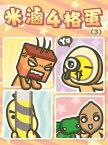米滷4格蛋(3)【電子書籍】[ 老? ]