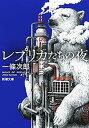 レプリカたちの夜(新潮文庫)【電子書籍】[ 一條次郎 ]