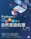 Pythonで動かして学ぶ 自然言語処理入門【電子書籍】[ 柳井孝介 ]