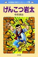 中沢啓治 平和マンガシリーズ 16巻 げんこつ岩太