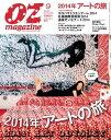 オズマガジン 2014年9月号 No.5092014年9月号 No.509【電子書籍】