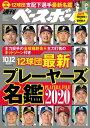 週刊ベースボール 2020年 10/12号【電子書籍】[ 週刊ベースボール編集部 ]