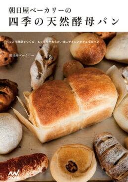 朝日屋ベーカリーの四季の天然酵母パン【電子書籍】[ 朝日屋ベーカリー ]