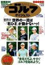 週刊ゴルフダイジェスト 2019年1月22日号【電子書籍】