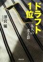 ドラフト1位 九人の光と影【電子...