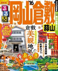 るるぶ岡山 倉敷 蒜山'16