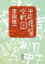 平成猿蟹合戦図【電子書籍】[ 吉田修一