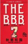 THE B.B.B.(7)【電子書籍】[ 秋里和国 ]