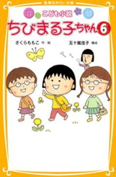 こども小説 ちびまる子ちゃん6【電子書籍】[ さくらももこ ]