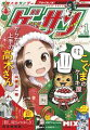 ゲッサン 2019年1月号(2018年12月12日発売)