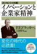 イノベーションと企業家精神【エッセンシャル版】【電子書籍】[ P.F.ドラッカー ]
