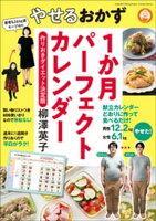 やせるおかず1か月パーフェクトカレンダー〜作りおきダイエット決定版〜