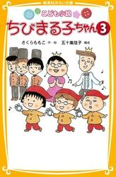こども小説 ちびまる子ちゃん3【電子書籍】[ さくらももこ ]