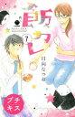 飯カレ プチキス(7)【電子書籍...