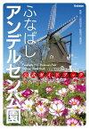 ふなばしアンデルセン公園 公式ガイドブック【電子書籍】