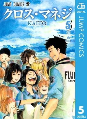 少年, 集英社 ジャンプC  5 KAITO