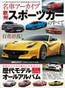名車アーカイブ 欧州スポーツカー...