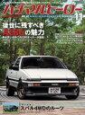 ハチマルヒーロー vol.62【...