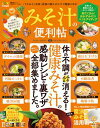 晋遊舎ムック 便利帖シリーズ02...