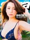 グレイテスト・みうーマン 仲村美海3 [sabra net e-Book]【電子書籍】[ 仲村美海 ]