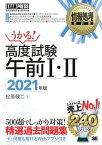 情報処理教科書 高度試験午前1・2 2021年版【電子書籍】[ 松原敬二 ]