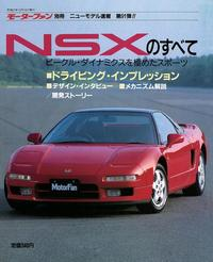 ホビー・スポーツ・美術, 車  91 NSX