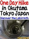 楽天Kobo電子書籍ストアで買える「One Day Hike in Okutama Tokyo JapanDiscover the Labyrinth and hot spring【電子書籍】[ Hiroshi Satake ]」の画像です。価格は99円になります。