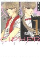 愛蔵版 CIPHER【期間限定無料版】 1