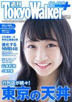 週刊 東京ウォーカー+ 2018年No.42 (10月17日発行)