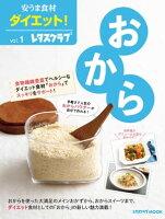 安うま食材ダイエット!vol.1 おから