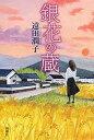 銀花の蔵【電子書籍】[ 遠田潤子 ] - 楽天Kobo電子書籍ストア