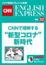 [音声DL付き]報道最前線 CN...