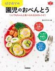 はじめての園児のおべんとう1人でもちゃんと食べられる245レシピ!【電子書籍】[ 食のスタジオ ]