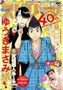 週刊ビッグコミックスピリッツ 2020年47号【デジタル版限