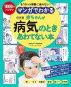 マンガでわかる 赤ちゃんが病気のときあわてない本【電子書籍】