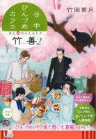 谷中びんづめカフェ竹善 2 春と桜のエトセトラ