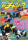 モトチャンプ 2013年5月号【...